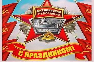 С Днем Октябрьской революции !!!!!
