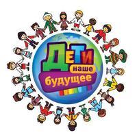 Прими участие в акции — «Наши дети» !!!