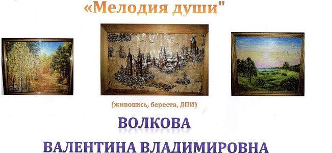 «Мелодия Души…»  Валентины Волковой