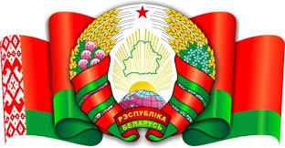 C Днем Государственного герба и Государственного флага Республики Беларусь