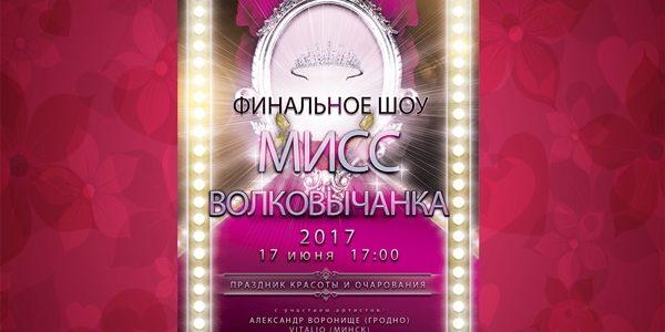 Финал конкурса красоты «Мисс Волковычанка — 2017»