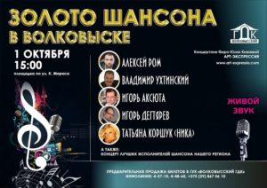Zoloto_shansona_v_Volkovyske