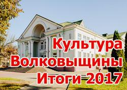 itogi-Volkovyschina-2017