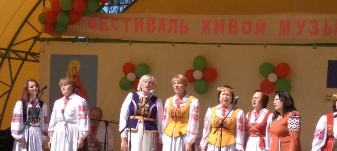 Фестиваль живой музыки