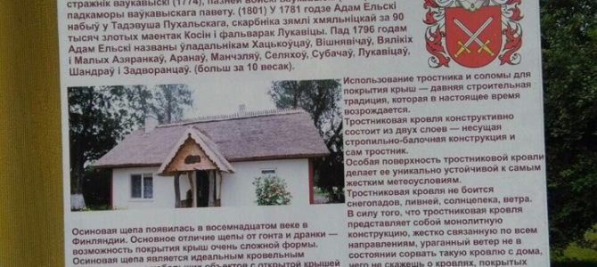 В агроусадьбе «Селяхи» прошел III-й слёт православной молодёжи