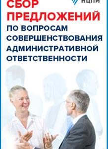 НЦПИ проводит сбор пожеланий по вопросам существующей практики и предложений по совершенствованию мер административной ответственности