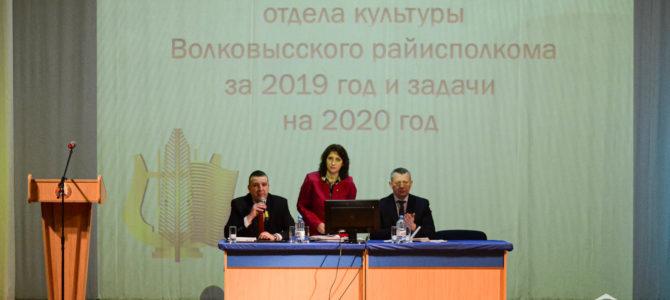 Итоговое собрание работников сферы культуры Волковысского района 2020