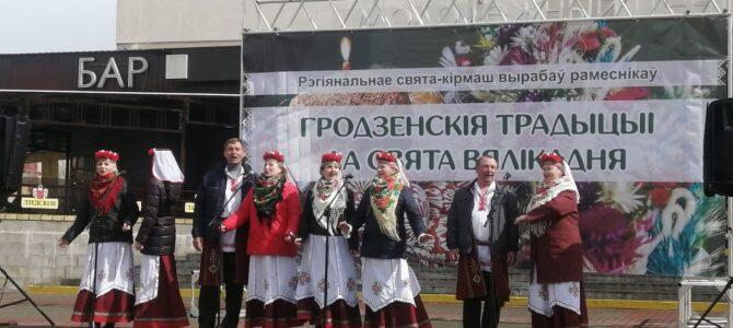 «Гродненские традиции к празднику Пасхи»
